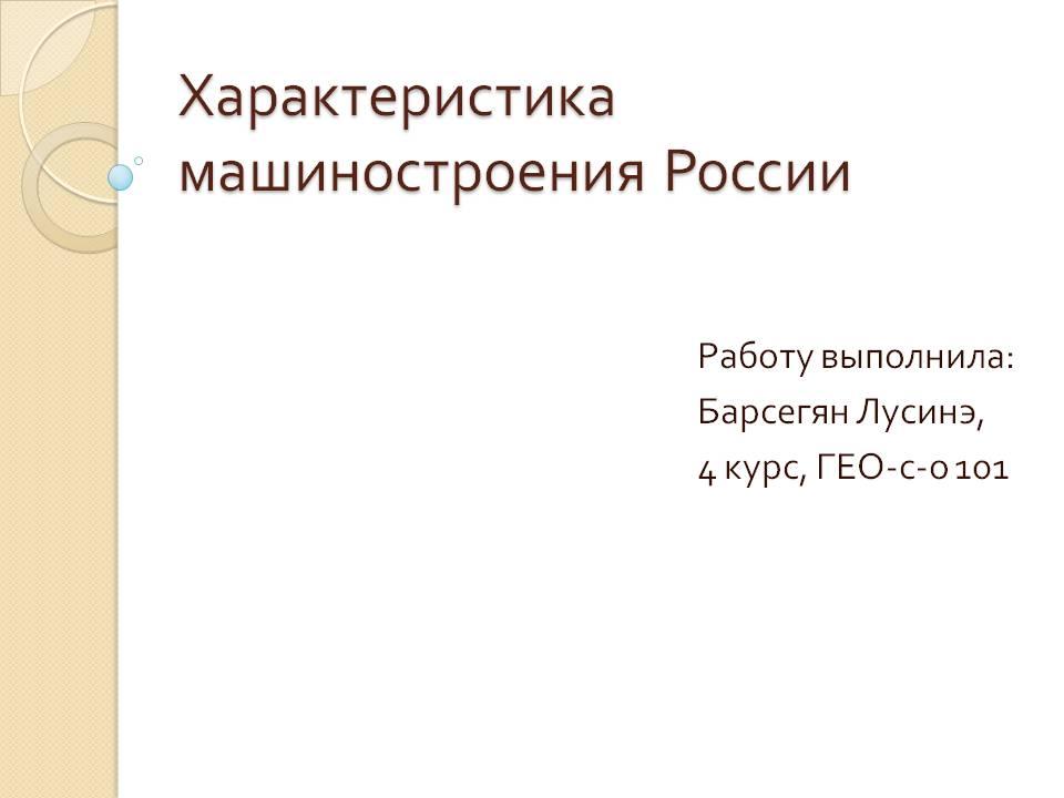 Характеристика машиностроения России Презентация ФАЙЛОТЕКА  Характеристика машиностроения России Презентация ФАЙЛОТЕКА ПОЛЕЗНЫХ МАТЕРИАЛОВ Библиотека файлотека stav geo ИНФОРМАЦИОННЫЙ ПОРТАЛ